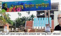 """এমপি সুলতান মনসুর'র প্রচেষ্টায় কুলাউড়া ডাকবাংলো মাঠে """"বঙ্গবন্ধু উদ্যান'সাইনবোর্ড স্থাপন"""