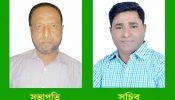 পাইকপাড়া এম এ আহাদ আধুনিক কলেজের পূর্নাঙ্গ কমিটি ঘোষনা