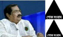 বিএনপি নেতা শাহজাহান সিরাজ আর নেই