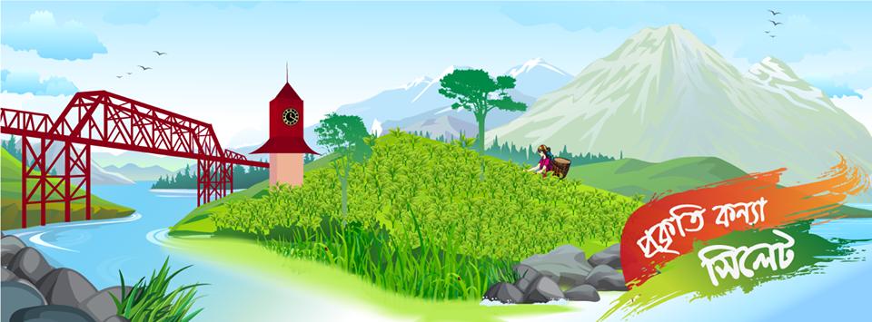 সিলেটে পর্যটনের উন্নয়নে সোয়া সাত কোটি টাকা বরাদ্দ