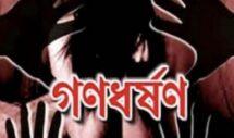 টাঙ্গাইলে কলেজছাত্রীকে তুলে নিয়ে রাতভর গণধর্ষণ