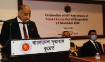 যথাযথ মর্যাদায় কুয়েতস্হ বাংলাদেশ দূতাবাসে 'সশস্ত্র বাহিনী দিবস-২০২০' পালিত হয়েছে