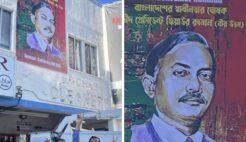 ক্যালিফোর্নিয়া বিএনপির কার্যালয়ে শহিদ জিয়ার ছবি স্থাপন